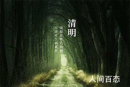 2021年清明节前几天不可以扫墓 新坟旧坟扫墓时间介绍