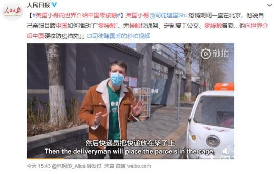 英国小哥向世界介绍中国发展 亲眼目睹中国如何推动了零接触