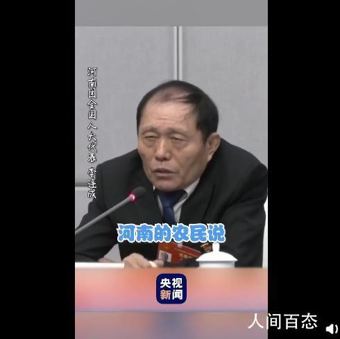 河南话版中国加油 句句押韵