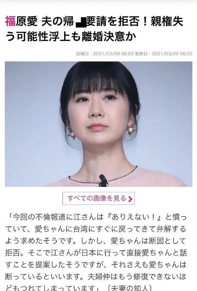 福原爱拒向丈夫解释 担心巨额赔偿不回台湾