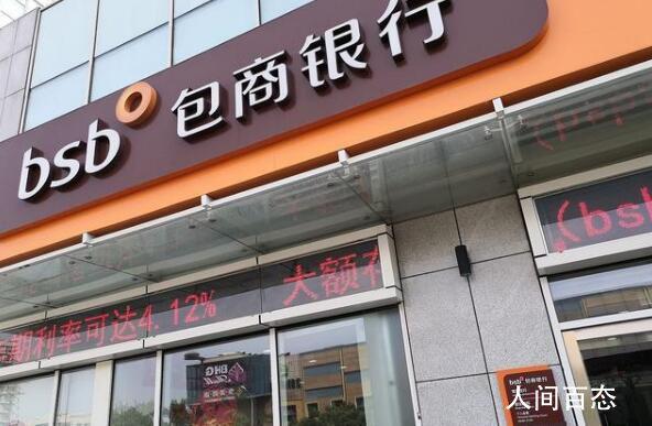 包商银行被裁定破产 无人提出重整申请