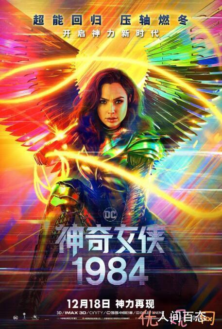 《神奇女侠1984》观后影评 戴安娜再美也抵挡不住DC的失败