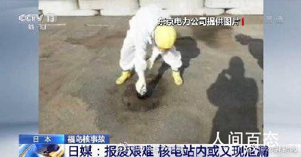 福岛核电站内或又现泄漏 工作人员又发现了可能存在的核泄漏迹象