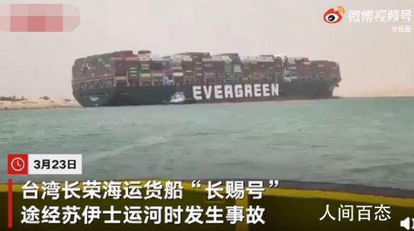 苏伊士运河大塞船有何后果?搁浅货船救援或需几周时间