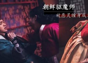 《朝鲜驱魔师》大量残忍血腥画面 首播评语两极化引起关注