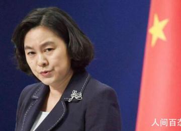 中方回应拜登称不会让中国超越美国 中国目标从不是超越美国