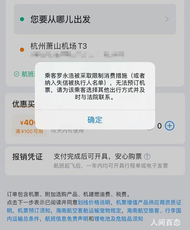 罗永浩回应被限制出行:一直在还债 有事可商量
