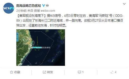美海军导弹驱逐舰在东海现身 于4月3日出现在了东海长江口附近海域