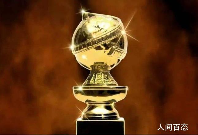 金球奖和奥斯卡含金量哪个高 金球奖和奥斯卡哪个更好