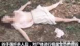 中国连环強姦杀人案件盘点 凶手奸杀损毁少女尸体