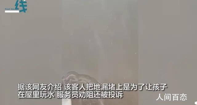 酒店回应游客堵房间地漏蓄水玩 服务员劝阻还被投诉