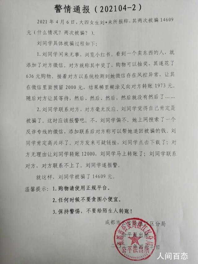 大学生网购被骗寻反诈专线又被骗 网友:防不胜防不可大意