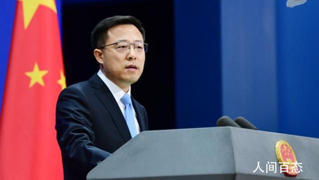 赵立坚说中国谁的恐吓也不怕 为什么这么说怎么回事
