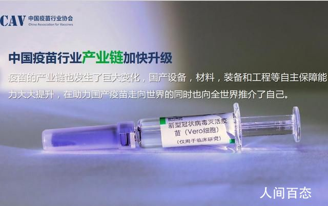 年底前近7成国人有望接种新冠疫苗 明年我国新冠疫苗年产能将达到约50亿剂