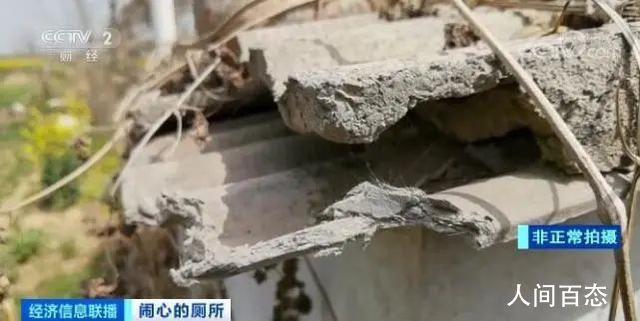 央视曝农村改造厕所轻轻一踩就碎了 政府的补贴没有领到过