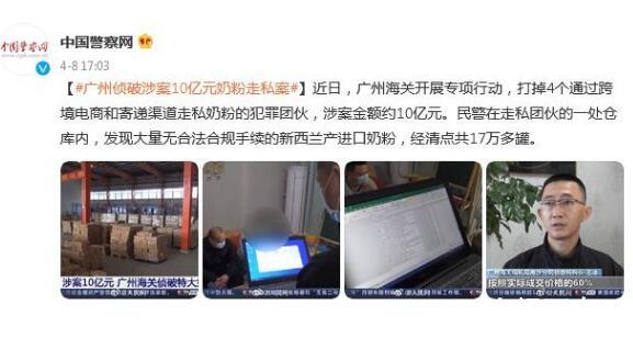 广州侦破奶粉走私案 案值约10亿元人民币