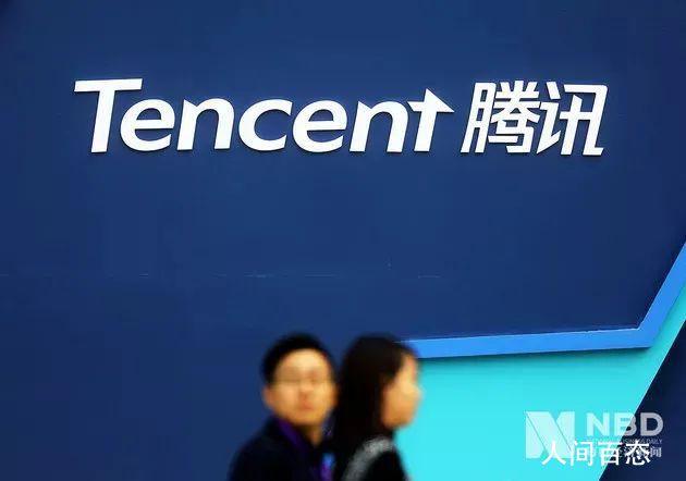 腾讯第一大股东宣布减持 将从30.9%降至28.9%