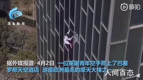 徒手爬122米高楼 没有任何绳索和安全措施