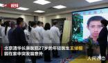 27岁医生辞世捐献器官救5人 王倬榕个人资料介绍