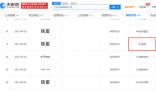 小米申请铁蛋商标 目前商标状态均为申请中