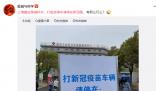 上海新冠路火出圈 打疫苗停车请停在新冠路