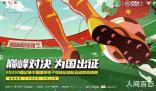 中国国家电竞足球队开始选拔 将于4月8日举行
