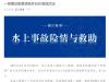 湖南岳阳籍货船在台州海域沉没 各救援力量仍在海上全力搜救