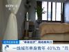 中国超2亿人单身 一线城市单身青年40%为月光族