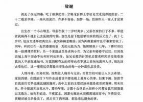 中科院一博士论文走红 黄国平个人资料介绍