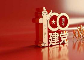 2021年是建党多少周年 2021年是中国建党多少周年
