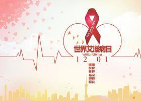 2021年艾滋病日是哪一天几月几号 艾滋病日为什么是12月1日