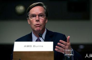 伯恩斯或将出任美国驻中国大使 并正在对其进行最后的审查
