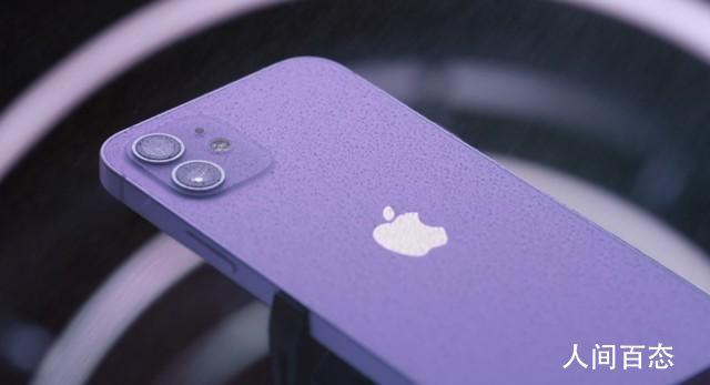 iPhone12推出紫色 用户们觉得如何呢
