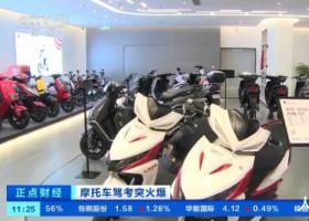 电动摩托车销量猛增 跟燃油摩托车比平均一天可以省50块钱