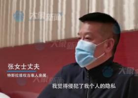 维权女车主丈夫称特斯拉侵犯隐私 会立即向郑州市市场监管部门进行投诉