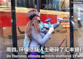 环保组织打碎汇丰总部19扇窗户 这些环保活跃分子坐了下来静候警察逮捕