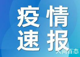 上海一入境人员解除隔离11天后确诊 这究竟是怎么回事呢