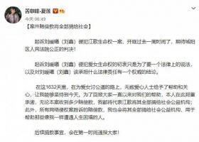 江歌母亲:案件赔偿款将捐给社会 帮助那些像我一样遭遇人生困境的人