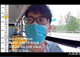 从上海坐公交到北京 将自己从出发到结束的所有行程完整展现