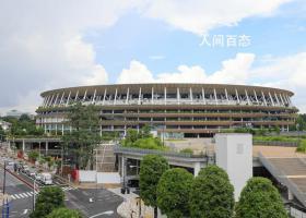 东京奥运开幕式或最多容纳2万观众 上限不得超过场地可容纳人数的50%
