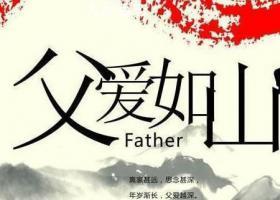 今日父亲节 祝福所有的父亲节日快乐