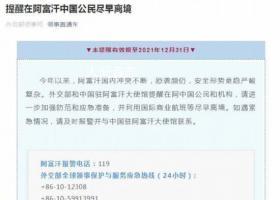 在阿中国公民尽早离境 请进一步加强防范和应急准备