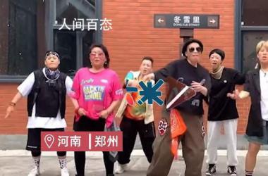 六旬阿姨组女团跳街舞10年 希望年轻人不惧变老