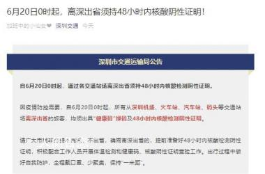 离深出广东须持48小时内阴性证明 请广大市民非必要不离深不出省