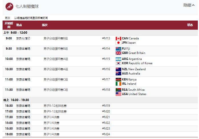 2021东京奥运会7月27日比赛赛程 哪些是夺金项目