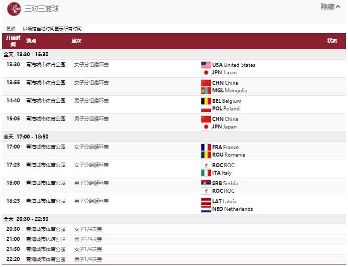 2021年东京奥运会7月27日比赛详细赛程 2021年东京奥运会7月27日比赛项目