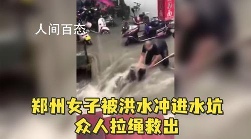 郑州女子被冲进水坑人人拉绳救援单日降水量打破60年历史