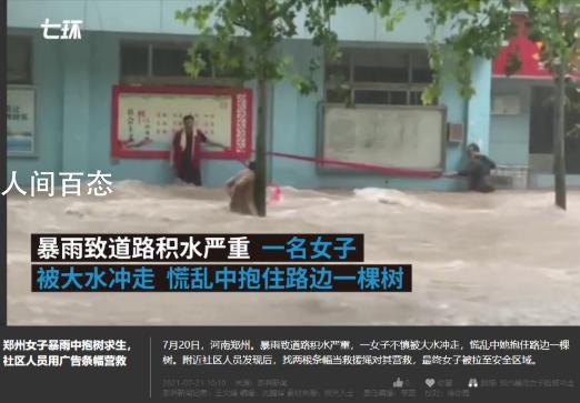 用广告横幅营救女性 最终摆脱危险的死水区域