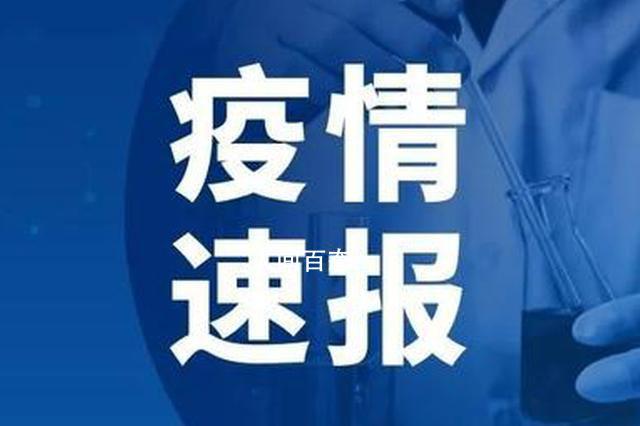南京四地风险禄口街为封闭管控区域