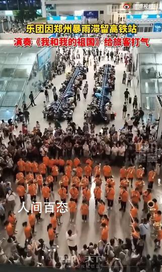 郑州东站滞留乐团奏响歌唱祖国为被困旅客加油